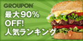 GROUPON(グルーポン)<br><font color=red>※2020年10月30日を持ちまして提携を終了させていただきました。</font>