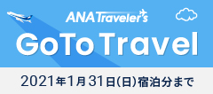 ANA Go To Travelキャンペーン