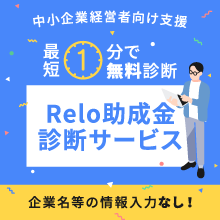 Relo 助成金診断サービス